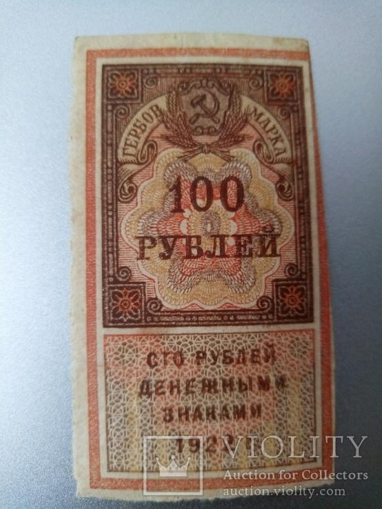 Гербовая марка 100 рублей 1922