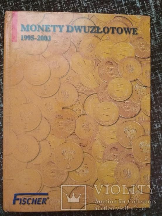 Альбом для монет 2 злотых. 1995-2003, фото №12