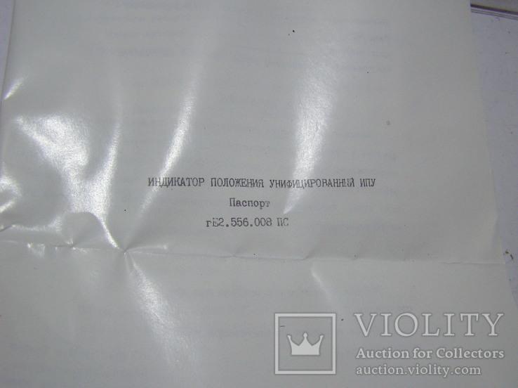 Индикатор положения универсальный ИПУ.