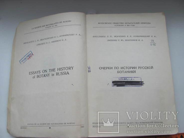 Очерки по истории русской ботаники.1947 г, фото №4