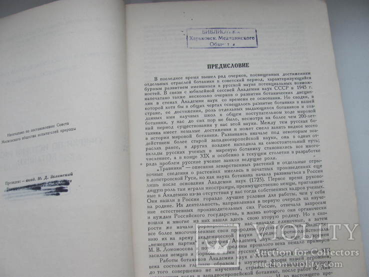 Очерки по истории русской ботаники.1947 г, фото №5