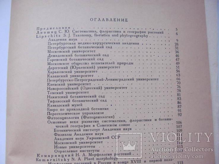 Очерки по истории русской ботаники.1947 г, фото №7