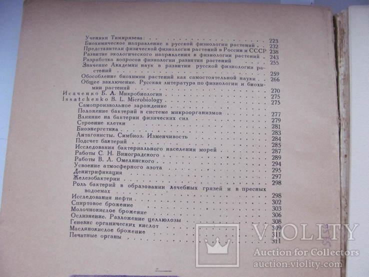 Очерки по истории русской ботаники.1947 г, фото №9