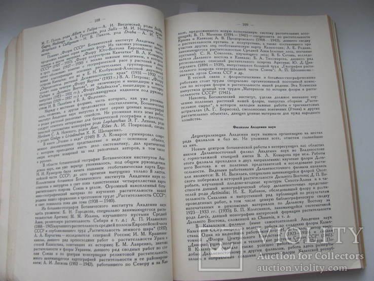 Очерки по истории русской ботаники.1947 г, фото №13