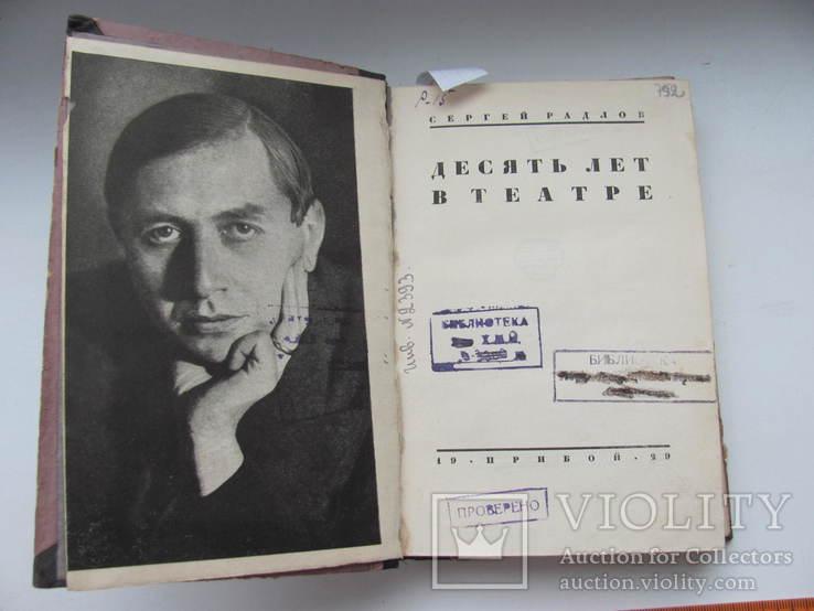 Радлов Сергей. Десять лет в театре.1929 г, фото №2