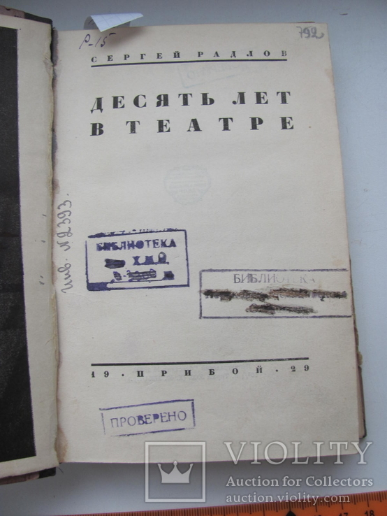 Радлов Сергей. Десять лет в театре.1929 г, фото №5