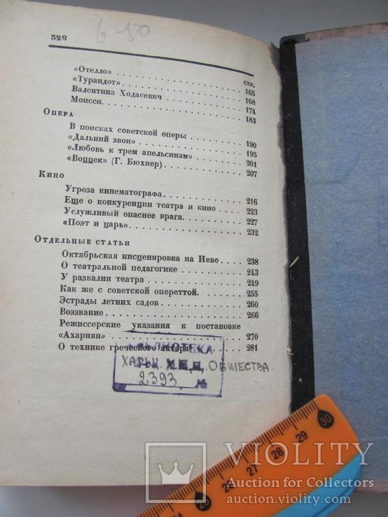 Радлов Сергей. Десять лет в театре.1929 г, фото №10