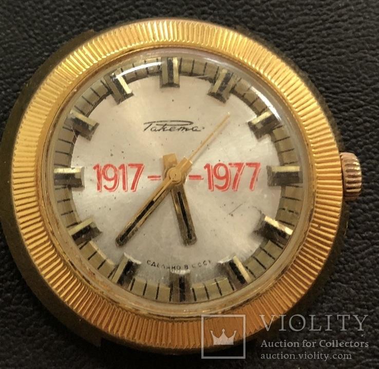 Наручные часы Ракета AU 10 (1917-1977) На ходу