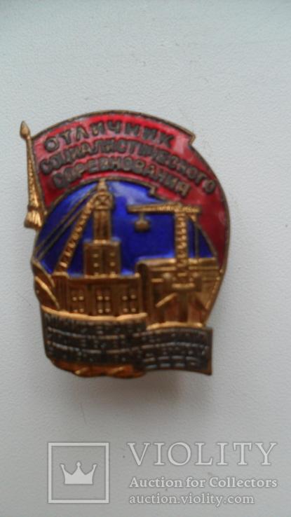 Отличник СС М-во строительства предприятий угольной промышленности СССР № 3562