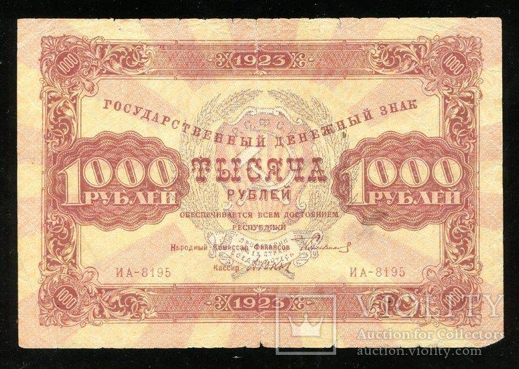1000 рублей 1923 года, фото №2