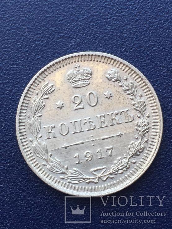 20 копеек 1917 г.