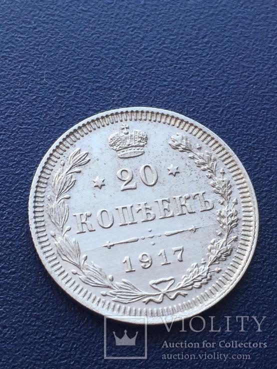 20 копеек 1917 г., фото №3