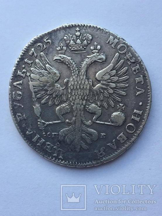 Рубль 1725 СПБ, фото №4