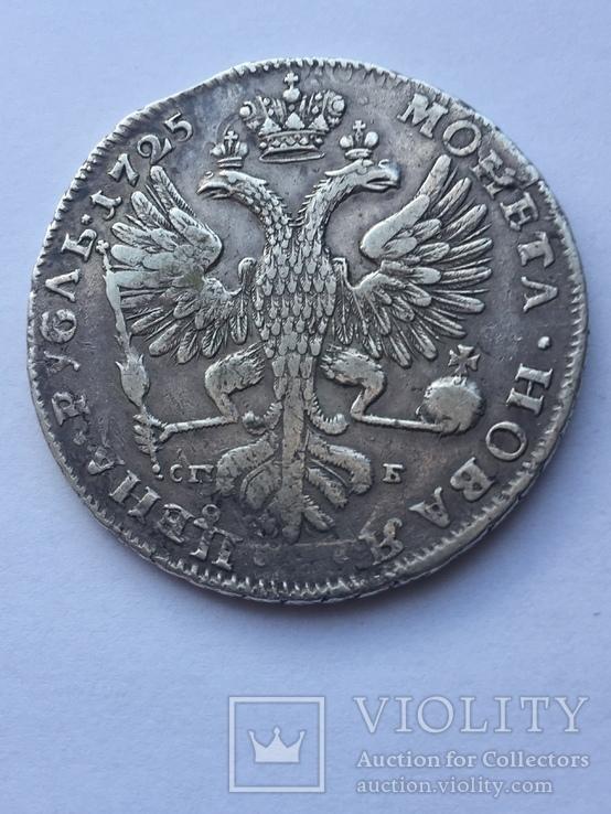 Рубль 1725 СПБ, фото №5