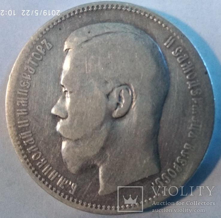 1  Рубль Николая II 1897г, фото №2