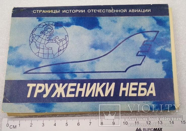 Труженики Неба открытки Харьковского Авиационного Завода
