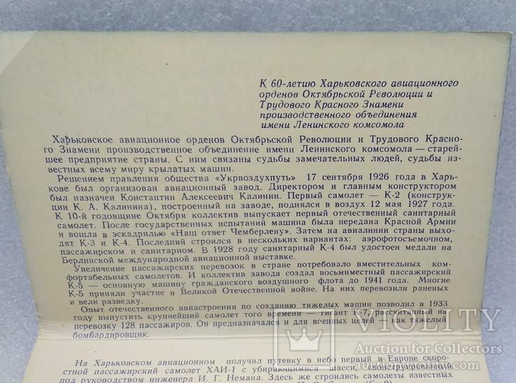 Труженики Неба открытки Харьковского Авиационного Завода, фото №4