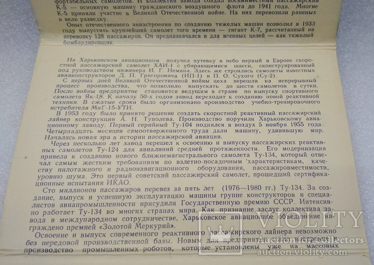 Труженики Неба открытки Харьковского Авиационного Завода, фото №5