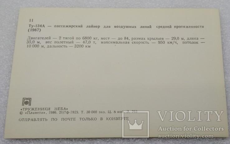 Труженики Неба открытки Харьковского Авиационного Завода, фото №10