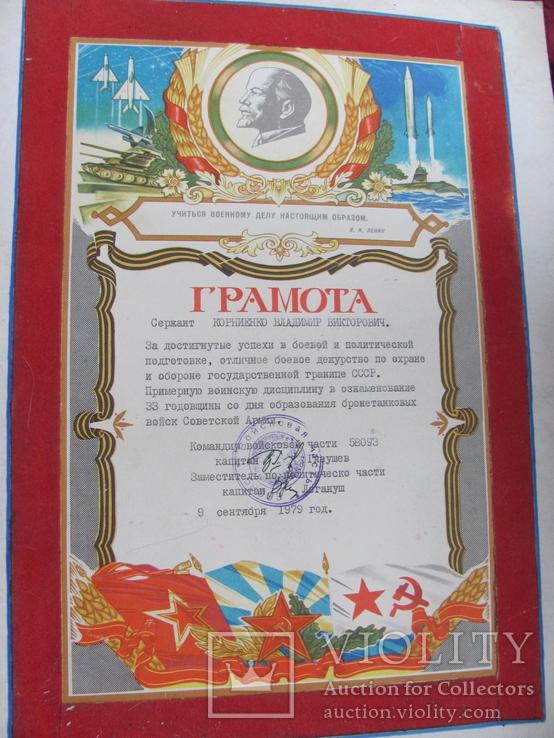 Дембельский альбом Забайкалье Бронетанковые войска, фото №6