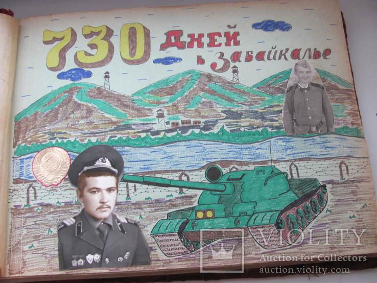 Дембельский альбом Забайкалье Бронетанковые войска