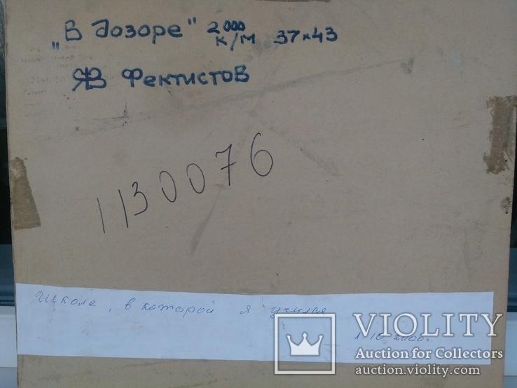 Ярослав Фектистов В дозоре 2000г. картон масло 37х43см, фото №11