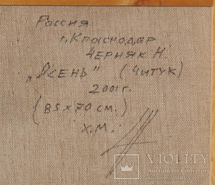 Черняк Николай 1952 гр Член СХР Осень Большая Картина Холст Масло., фото №8
