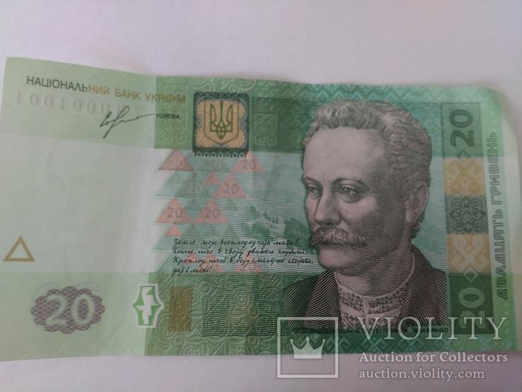 20 гривен номер три 0001001