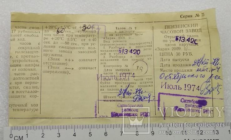Часы Заря СССР позолота AU 10 , паспор и коробка, на ходу., фото №11