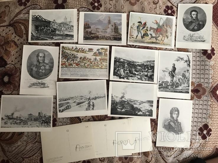 Советские открытки война 1812, днем рождения дочке