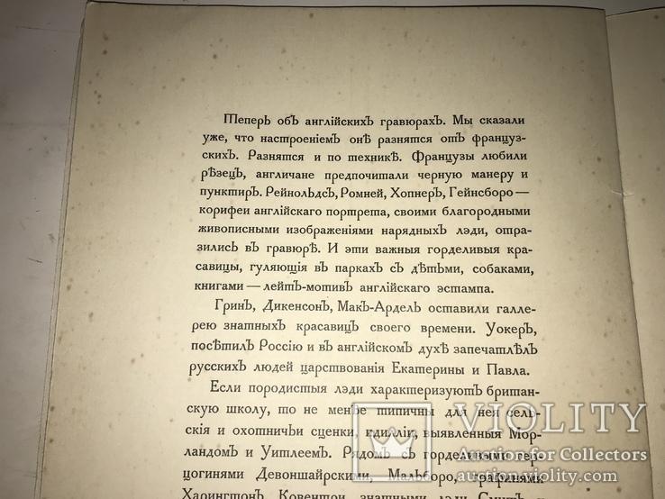 1916 Английские и французские гравюры 18 века всего 300 тираж, фото №3