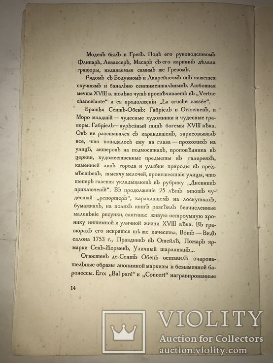 1916 Английские и французские гравюры 18 века всего 300 тираж, фото №5