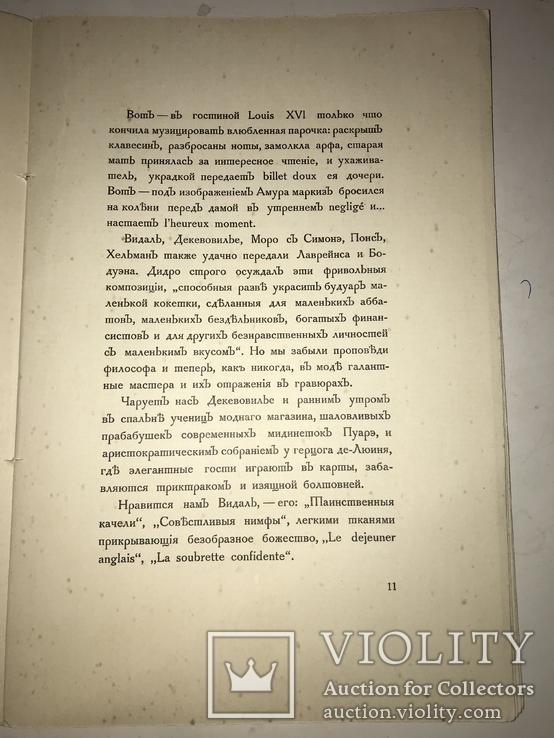1916 Английские и французские гравюры 18 века всего 300 тираж, фото №8