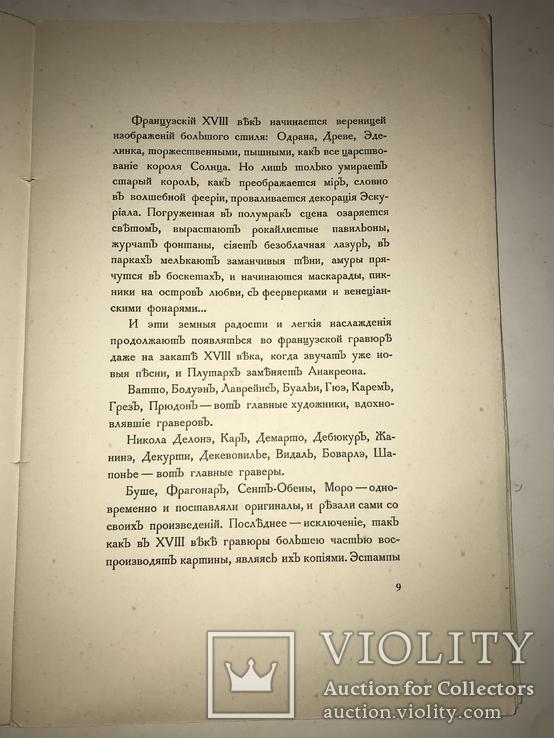 1916 Английские и французские гравюры 18 века всего 300 тираж, фото №9