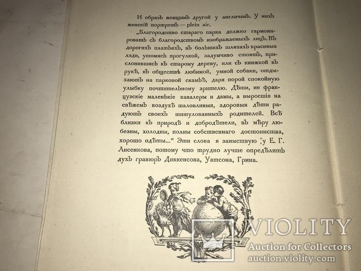 1916 Английские и французские гравюры 18 века всего 300 тираж, фото №10