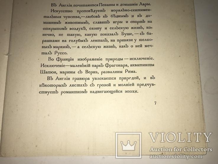 1916 Английские и французские гравюры 18 века всего 300 тираж, фото №11