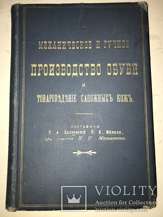 1910 Производство Обуви с Автографом Автора