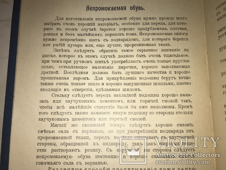 1910 Производство Обуви с Автографом Автора, фото №5