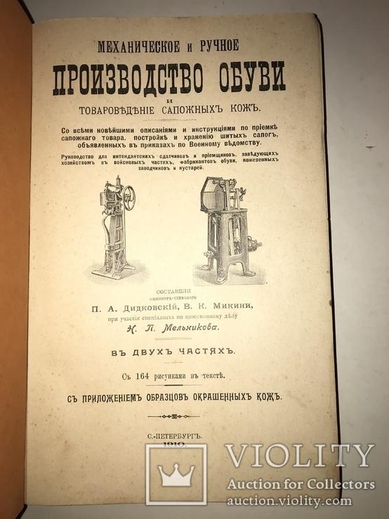 1910 Производство Обуви с Автографом Автора, фото №12