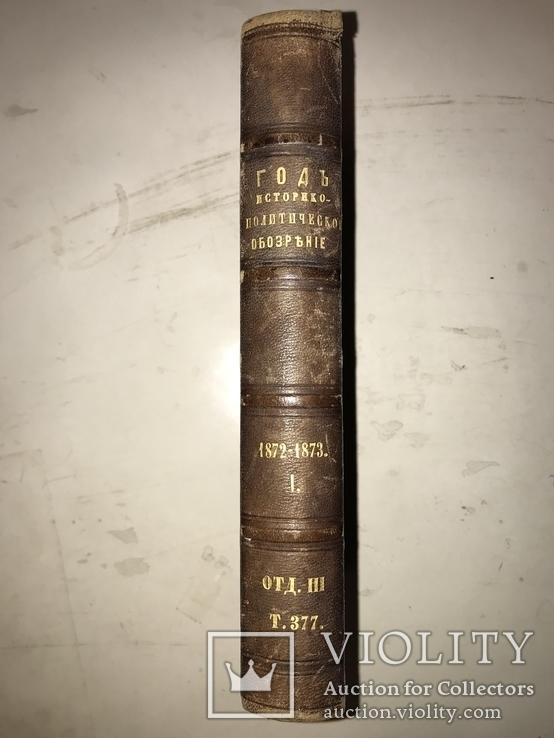 1873 История и Политике Год