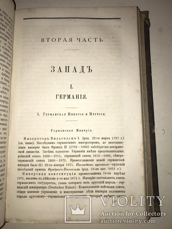 1873 История и Политике Год, фото №7