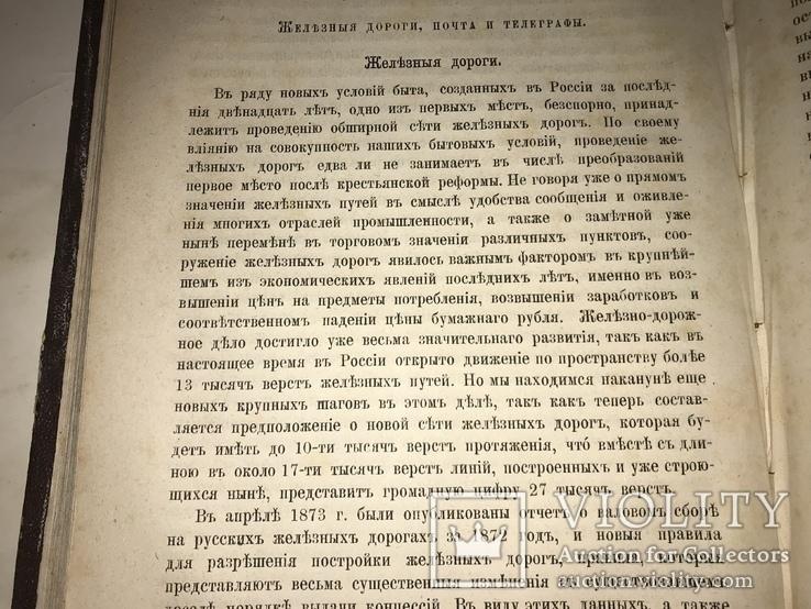 1873 История и Политике Год, фото №8