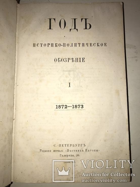 1873 История и Политике Год, фото №10