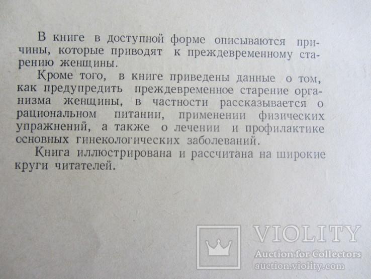 Верхацкий Н. Предупреждение преждевременного старения женщин, фото №4