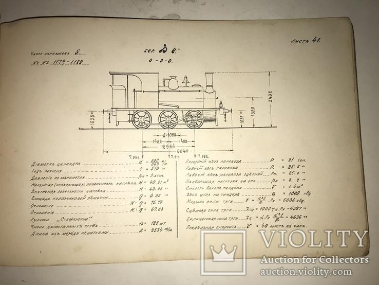 1916 Альбом Паровозов Юго-Западная Железная Дорога, фото №4