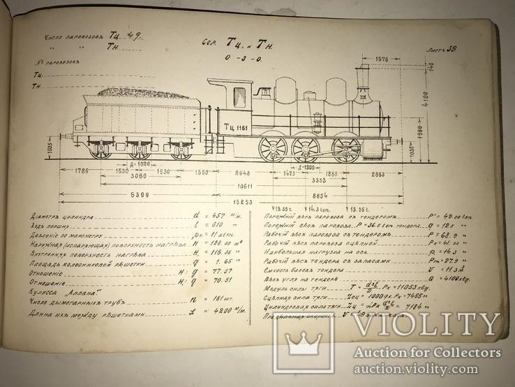 1916 Альбом Паровозов Юго-Западная Железная Дорога, фото №5
