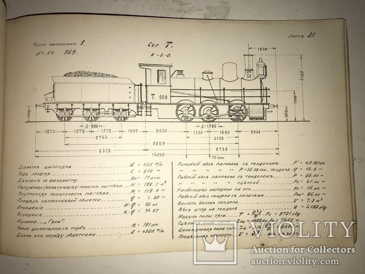 1916 Альбом Паровозов Юго-Западная Железная Дорога, фото №6
