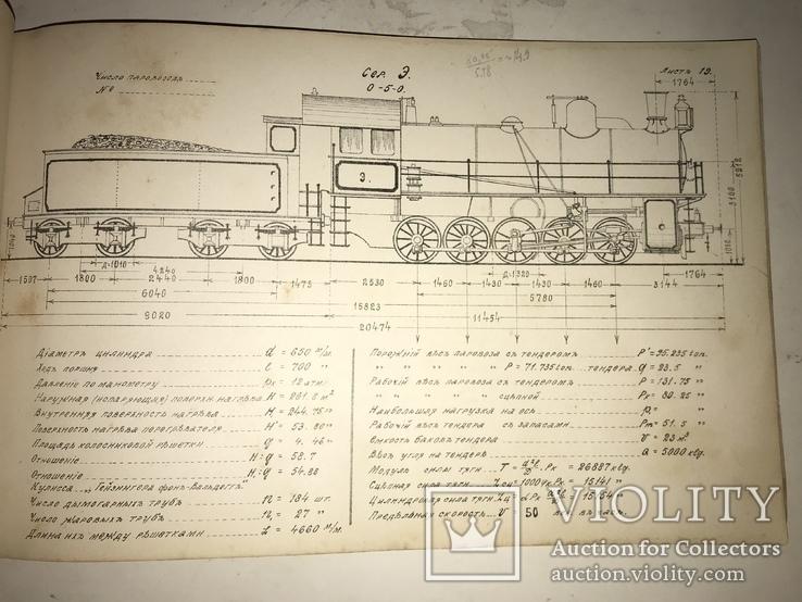 1916 Альбом Паровозов Юго-Западная Железная Дорога, фото №8