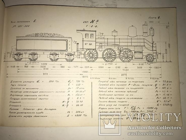 1916 Альбом Паровозов Юго-Западная Железная Дорога, фото №9
