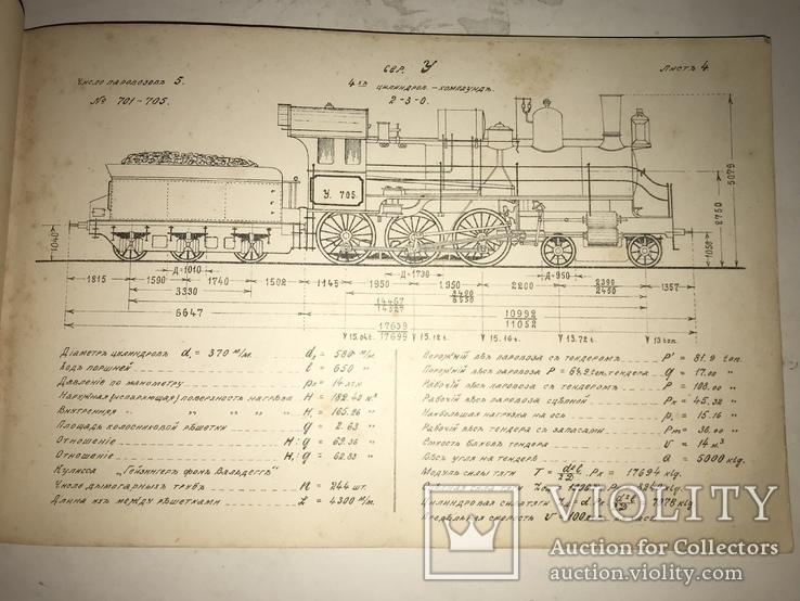 1916 Альбом Паровозов Юго-Западная Железная Дорога, фото №10